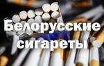 Самые легкие сигареты в беларуси
