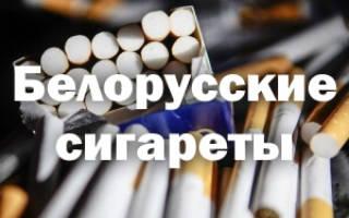 Хорошие сигареты в беларуси