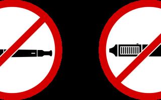Где запрещены электронные сигареты