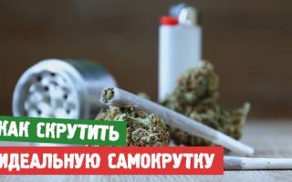 Как делать самокрутку из табака