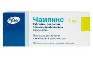 Таблетки чтобы бросить курить чампикс цена
