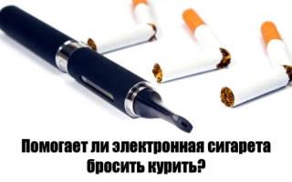 Поможет ли электронная сигарета бросить курить