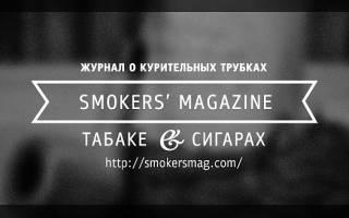 Табак для курения трубки