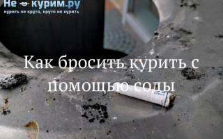 Сода от курения отзывы