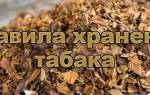 Как правильно хранить табак