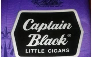 Сигареты аналог капитан блэк