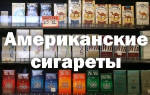 Популярные сигареты в сша