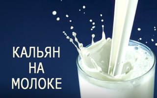 Кальян на молоке как делать