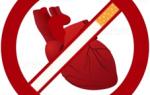 Почему курение приводит к нарушению работы сердца