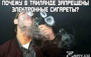 Почему в тайланде нельзя курить электронные сигареты