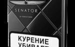 Сенатор в железной пачке цена