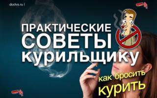 Вред курения как бросить