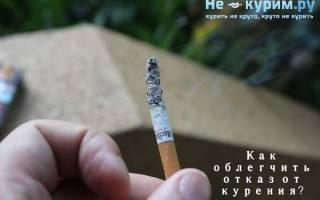 Облегчение отказа от курения