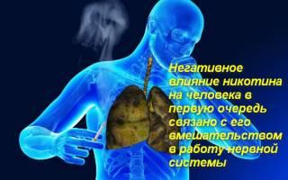 Что делать при никотиновом отравлении