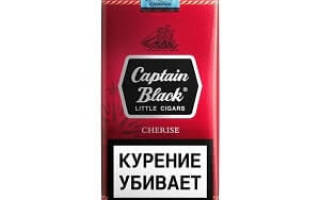 Сигареты captain black cherise