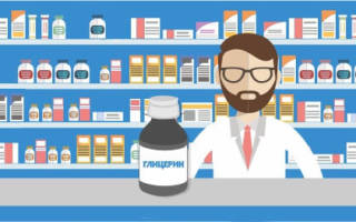 Аптечный глицерин для электронных сигарет