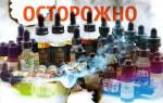 Просроченная жидкость для электронных сигарет можно использовать