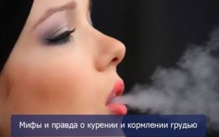Через сколько никотин попадает в грудное молоко