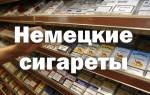 Немецкие марки сигарет википедия