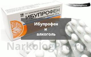 Совместимость ибупрофена с алкоголем