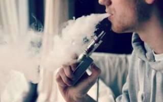 Курение паром как называется