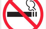 О запрете курения в общественных местах