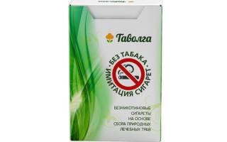Сигареты без никотина и табака
