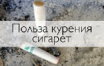 Какая польза от курения сигарет