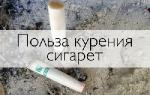 Сигарет полезно или вредно