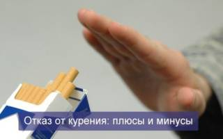 Плюсы отказа от сигарет