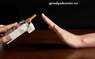 Курение при грудном вскармливании