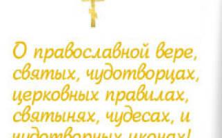 Молитва оптинских старцев от курения