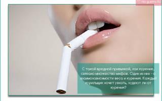Почему когда куришь худеешь