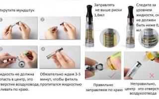 Как заправляется электронная сигарета