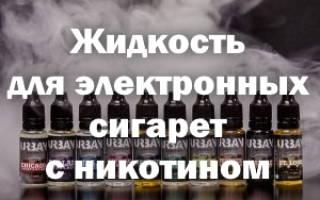 Как узнать есть ли в жиже никотин