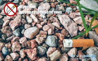 Можно ли курить до 18 лет