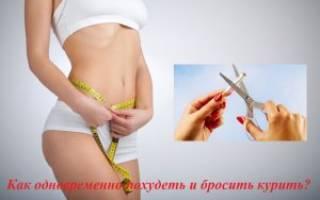 Похудеть после отказа от курения