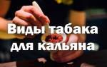 Название табака для кальяна